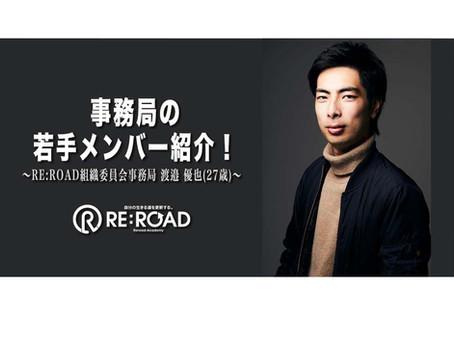 RE:ROAD組織委員会事務局の若手メンバー紹介!