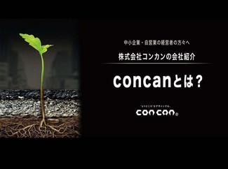concanトピックス特別編【concanとは?】