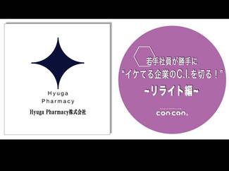 """若手社員が勝手に""""イケてる企業のC.I.を切る""""!】~「リライト編」~「第10回:Hyuga Pharmacy 株式会社(きらり薬局) 」"""