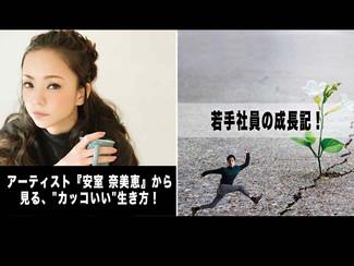 """【若手社員の成長記!】「第50回:アーティスト『安室 奈美恵』から見る、""""カッコいい""""生き方!」~次元は違えど、誰でも輝けるはず!~"""