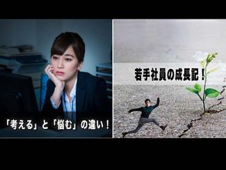 """【若手社員の成長記!】「第25回:『考える』と『悩む』の違い!」~結局は""""決断""""をすること!~"""