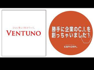 【勝手に企業のC.I.を創っちゃいました!】「第1回:株式会社 ヴェントゥーノ」