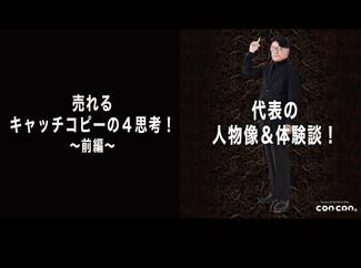 【代表の人物像&体験談!】「売れるキャッチコピーの4思考! 前編」