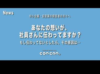 concanトピックス特別編【concanが考えるC.I.とは?】