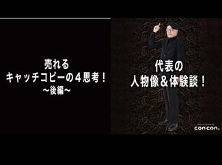 【代表の人物像&体験談!】「売れるキャッチコピーの4思考! 後編」