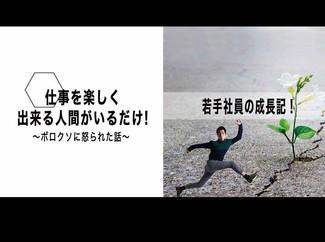 """【若手社員の成長記!】「其の9:""""イライラ""""したら、見透かされた話!」"""