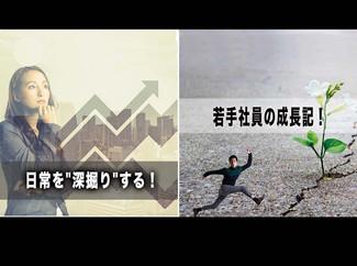 """【若手社員の成長記!】「其の20:日常を""""深掘り""""する!」"""