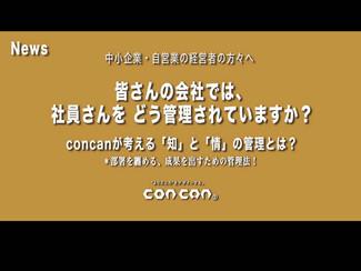 concanトピックス特別編【concanが考える『知』と『情』の管理とは?】「上長に、必要な『知』と『情』の管理法を身に付けよ!」