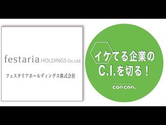 【イケてる企業のC.I.を切る】「第4回:フェスタリアホールディングス 株式会社」