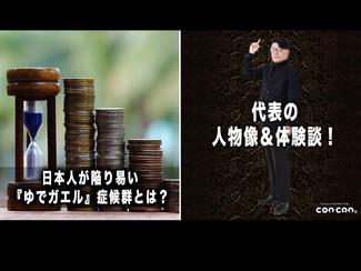 """◆木.【代表の人物像&体験談!】「日本人が陥り易い『ゆでガエル』症候群とは?」~副題:""""ゆでガエル""""経営者・社員の5つの特徴!~"""