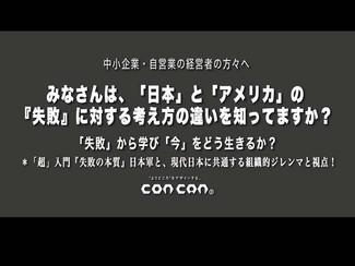 concanトピックス特別編【「失敗」から学び「今」をどう生きるか?】