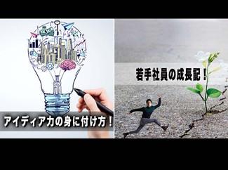 【若手社員の成長記!】「第10回:アイディア力の身に付け方!」