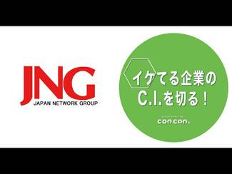 【イケてる企業のC.I.を切る!】「第3回:株式会社 ジャパンネットワークグループ」