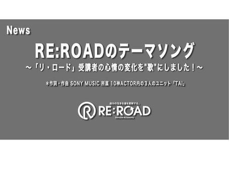 RE:ROADテーマソングのご紹介!