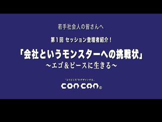 concanトピックス特別編「RE:ROAD 第1回 セッション登壇者紹介!」~サイボウズ(株) 青野 慶久 代表取締役社長~