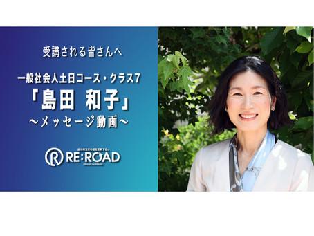 クラス7・島田 和子 メッセージ動画