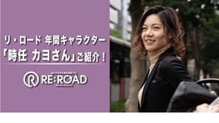リ・ロード 年間キャラクター「時任 カヨさん」ご紹介!