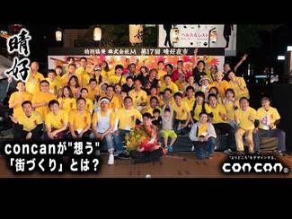 """concanトピックス特別編【concanが""""想う""""街づくりとは?】~私が、""""想う""""「街づくり」と その姿勢!~"""