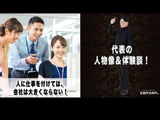 【代表の人物像&体験談!】「人に仕事を付けては、会社は大きくならない!」