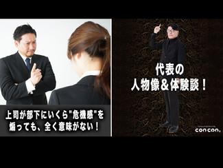 """【代表の人物像&体験談!】「上司が部下にいくら""""危機感""""を煽っても、全く意味がない!」"""