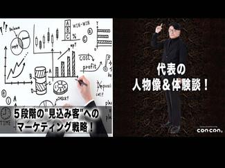 """【代表の人物像&体験談!】「5段階の""""見込み客""""へのマーケティング戦略!」"""