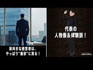 """【代表の人物像&体験談!「前向きな経営者は、やっぱり""""最初""""に戻る!」"""