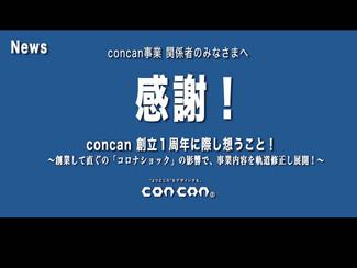 concanトピックス特別編【「concan 創立1周年に際し想うこと!」】
