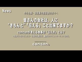 concanトピックス特別編【concanが考える物事の「伝え方」とは?】