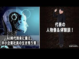【代表の人物像&体験談!】「AI時代到来に備え、中小企業社員の生き残り策!」~副題:あなたの仕事が、AI=ロボットに奪われる前に、やるべきこと!~