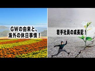 【若手社員の成長記!】「第43回:GWの由来と、海外の休日事情!」~ちょっとした学びから自分を知ろう!~