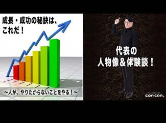 【代表の人物像&体験談!】「成長・成功の秘訣は、これだ!」