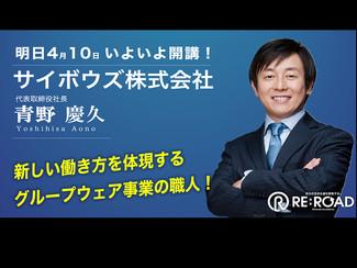 【RE:ROADアカデミー 明日4月10日いよいよ開講!】
