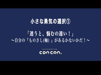 【concanトピックス特別編】小さな勇気の選択①「迷うと、悩むの違い!」