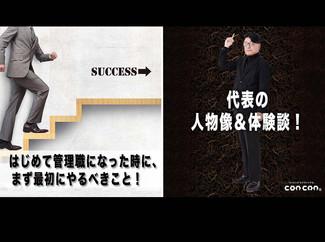 【代表の人物像&体験談!】「はじめて管理職になった時に、まず最初にやるべきこと!」