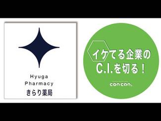 【イケてる企業のC.I.を切る】「第14回:Hyuga Pharmacy 株式会社(きらり薬局) 」