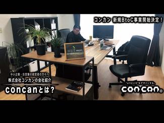 concanトピックス特別編【concanとは?】副題:「コンカン 新規 B to C 事業開始決定!」