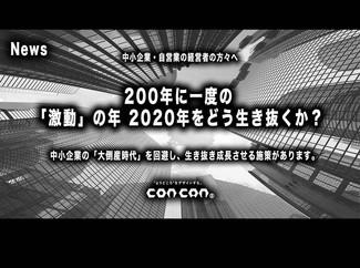 concanトピックス特別編【200年に一度の「激動」の年 2020年をどう生き抜くか?】
