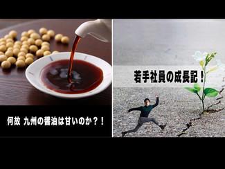 【若手社員の成長記!】「第51回:何故 九州の醤油は甘いのか?!」~「知ること」で、豊な人生になる!~