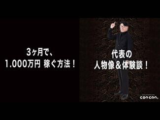 【代表の人物像&体験談!】「3ヶ月で、1.000万円稼ぐ方法!」