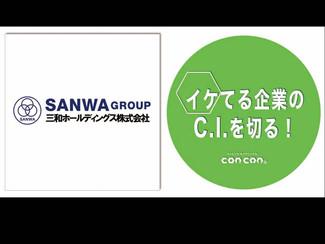 【イケてる企業のC.I.を切る!】「第23回:三和ホールディングス 株式会社」