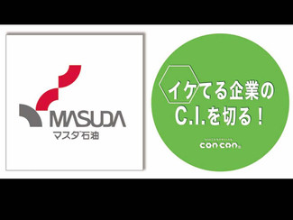 【イケてる企業のC.I.を切る!】「第17回:増田石油 株式会社」