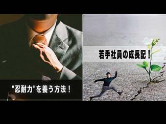 """【若手社員の成長記!】「第17回:""""忍耐力""""を養う方法!」"""
