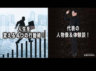 【代表の人物像&体験談!】「人生を変える4つの行動術!」