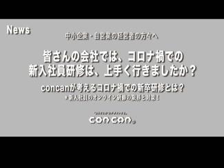 concanトピックス特別編【concanが考えるコロナ禍での新卒研修とは?】「新入社員のオンライン研修の限界と対策!」