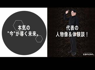 【代表の人物像&体験談!】「プライド捨てろ!!」