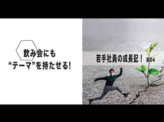"""【若手社員の成長記!】「其の4:""""飲み会""""から学んだこと!!~飲み会にも意味付けをする~」"""