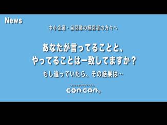 concanトピックス特別編【concanが考えるブランディングとは?】〜ブランドの創り方と、中長期戦略!〜