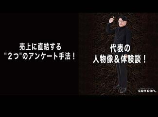 """【代表の人物像&体験談!】「売上に直結する""""2つ""""のアンケート手法!」"""
