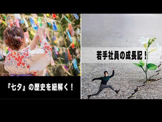 【若手社員の成長記!】「第53回:『七夕』の歴史を紐解く!」〜私達は知らない事だらけ」と知ることから始めよう!~