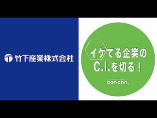 【イケてる企業のC.I.を切る】「第12回:竹下産業 株式会社 」